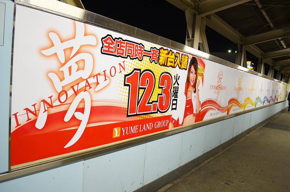 夢INNOVATION駅貼り広告