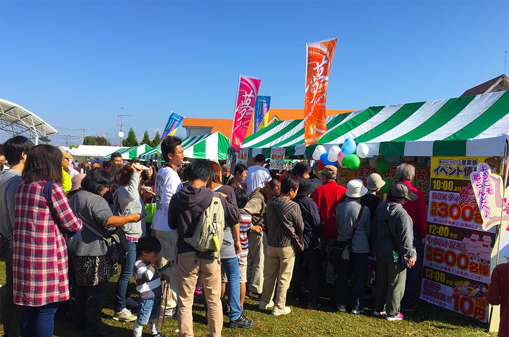 杉戸町アグリパーク産業祭