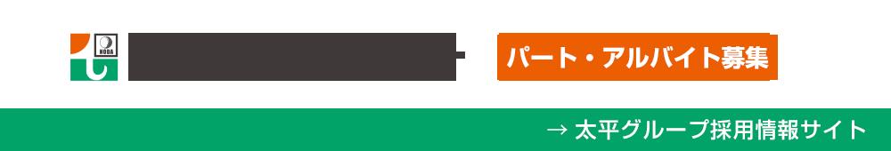 太平グループ採用情報サイト