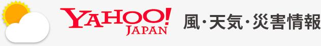 Yahoo!Japan風・天気・災害情報
