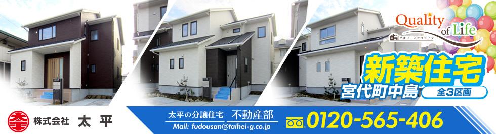Quality of Life宮代町中島 新規分譲住宅全3区画販売開始予定
