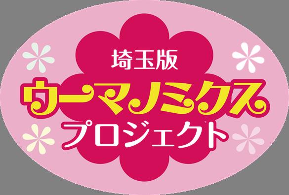 ウーマノミクスロゴマーク 背景なし 埼玉県杉戸町の 太平グループ 総合事業商社